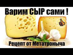 Домашний Сыр - Как приготовить Быстро - Видео рецепт. Быстро и вкусно! Ch | Заготовки впрок. | Постила