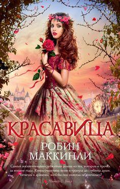 Ideas Book Cover Fantasy Novels For 2019 Best Book Covers, Beautiful Book Covers, Book Cover Design, Book Design, Robin, Book Tattoo, Fantasy Women, Fantasy Books, Little Books