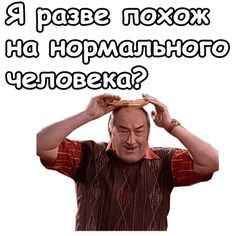Crazy Funny Memes, Wtf Funny, Russian Memes, Fun Live, Sad Day, Mood Quotes, Best Memes, Beautiful Boys, Haha