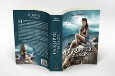 "Check out my @Behance project: ""Book cover: Οι κόρες των Βράχων"" https://www.behance.net/gallery/29309865/Book-cover-"