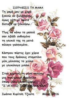 """Εικονόλεξο για το ποίημα """"Ζωγραφίζω τη μαμά"""" (της Ιωάννας Κυρίτση-Τζιώτη)"""