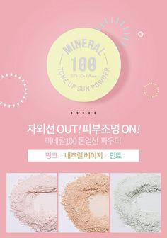 (2) 트위터 Korean Design, Event Banner, Edm, Color Patterns, Contents, Promotion, Colour Pattern