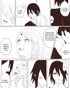 Связь с тобой. Глава 1 - 29 страница Natsume And Mikan, Sasusaku Doujinshi, Sasuke Sakura Sarada, Naruto Shippuden, Boruto Naruto Next Generations, Naruto Series, Beautiful World, Fans, The Incredibles