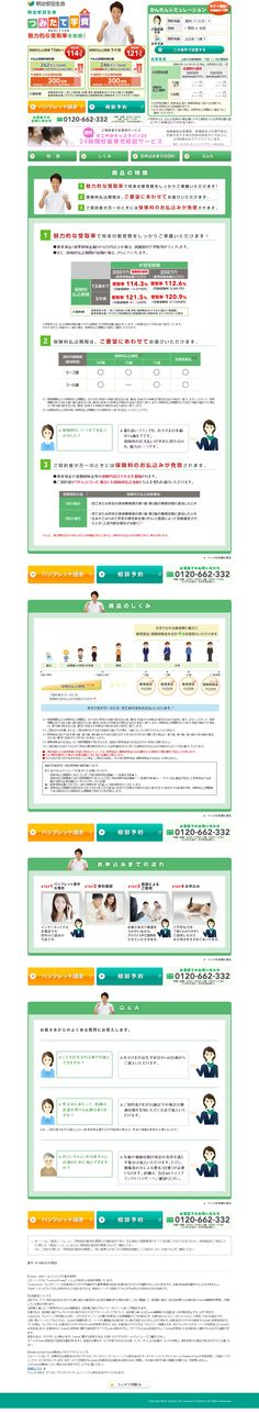 http://www.meijiyasuda.co.jp/find/ld/gakushi.html?banner_id=hkrtdspc0001