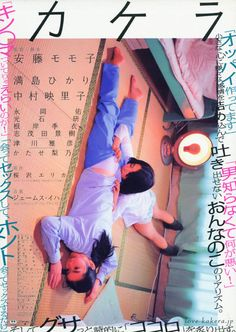 Japanese Movie Poster: A Piece of Our Life. 2009 - Gurafiku: Japanese Graphic Design