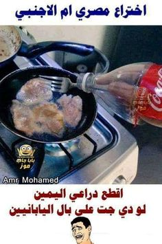 😂😂😂😂 Arabic Memes, Arabic Funny, Funny Arabic Quotes, Funny Quotes, Some Funny Jokes, Crazy Funny Memes, Wtf Funny, Funny Relatable Memes, Dora Funny