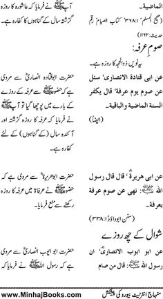 Page # 130 Complete Book: Falsfa-e-Som --- Written By: Shaykh-ul-Islam Dr. Muhammad Tahir-ul-Qadri