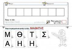 """Φτιάχνω τη λέξη """"μαθητής"""" - Φύλλο εργασίας Worksheets, 3 D, Diagram, Education, Greek, Math, Learning, Words, Preschool"""