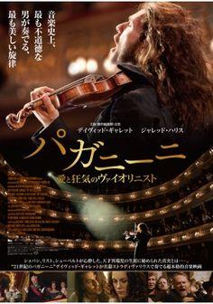 「パガニーニ 愛と狂気のヴァイオリニスト」の画像