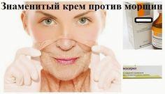 Всё самое интересное!: Знаменитый крем против морщин, который за неделю разгладит самую плохую кожу