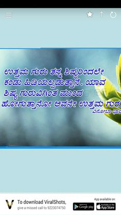 Image Result For Kannada Quotes On Education Umesh Education