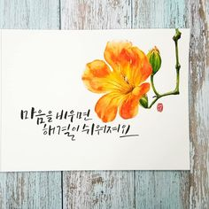 Creepers, Handwriting, Watercolor Paintings, Quotes, Flowers, Nuthatches, Calligraphy, Quotations, Hand Lettering