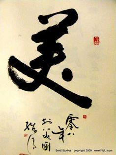 Beauty,  Kong De Qing,  Xi'an China