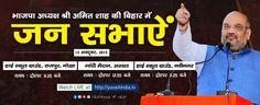 13 Oct 2015 08:00 : Shri Amit Shah address public meeting in Bihar - http://nasiknews.in/13-oct-2015-0800-shri-amit-shah-address-public-meeting-in-bihar/