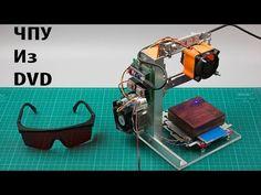 Самодельный чпу лазерный гравер из DVD приводов на Arduino - YouTube