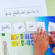 Sura Al-Alaq Wordsearch سورة العلق - معاني الكلمات ...