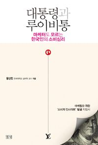 [알라딘]대통령과 루이비통 - 마케터도 모르는 한국인의 소비심리