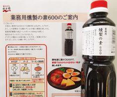 燻製ならではの旨味と香りが味わえます|業務用燻製の素600