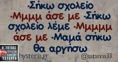 Funny Greek Quotes, Greek Memes, Funny Quotes, Free Therapy, Life Philosophy, Funny Moments, Laugh Out Loud, I Laughed, Jokes