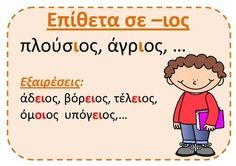 Epitheta se - kos -inos -imos by PrwtoKoudouni Learn Greek, Grammar Exercises, Greek Language, Special Needs Kids, School Psychology, Happy Kids, Kids And Parenting, Teacher, Education