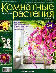 Комнатные и садовые растения от А до Я № 54 (2015)