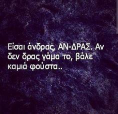 Greek quotes Favorite Quotes, Best Quotes, Love Quotes, Funny Quotes, Inspirational Quotes, Quotes Quotes, Greek Memes, Greek Quotes, Unique Words