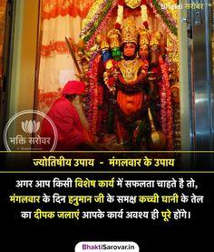Vedic Mantras, Hindu Mantras, General Knowledge Facts, Knowledge Quotes, Hanuman Chalisa, Krishna, Believe In God Quotes, Sanskrit Mantra, Hindu Rituals