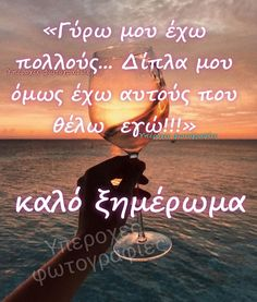 Greek Quotes, Make Me Happy, Good Night, Love, Feelings, Movie Posters, Mary, Pictures, Nighty Night