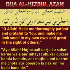 DUA FROM QURAN AND HADITH.