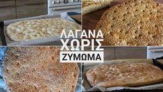 Εύκολη Λαγάνα Χωρίς Μίξερ και Χωρίς Ζύμωμα (Συνταγή Φούρναρη) - Greek La...