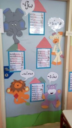Summer door decoration Summer Door Decorations, Sign Language, Grade 1, Special Education, Grammar, Classroom, Templates, Teaching, Cool Stuff