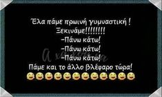 Greek Quotes, True Words, Just For Laughs, Funny Images, Languages, More Fun, Minions, Fails, Wax