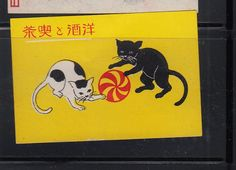 AE Old Matchbox  label  Japan Patriotic  ABBY113  Cat   #Documents