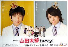 山田太郎ものがたり   MOBILE.TV Ninomiya Kazunari, Japanese Drama, Drama Movies, Movie Tv, Movie Posters, Film Poster, Billboard, Film Posters