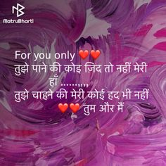 Quotes and Whatsapp Status videos in Hindi, Gujarati, Marathi Bff Quotes, Daily Quotes, Punjabi Status, Love Of My Life, My Love, Zindagi Quotes, Cute Love Quotes, Romantic Quotes, Be Yourself Quotes