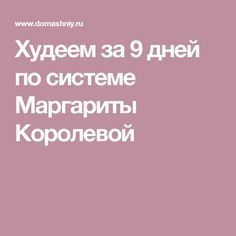 Худеем за 9 дней по системе Маргариты Королевой Fitness Workouts, Fitness Tips, Health Eating, Health Diet, Health Fitness, Skinny Recipes, Raw Food Recipes, Weight Loss Tips, Lose Weight