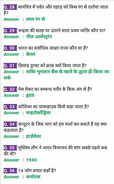 General Knowledge Quiz Questions, Gk Questions And Answers, General Knowledge Book, Gernal Knowledge, Knowledge Quotes, Happy Birthday Love Quotes, Happy Quotes, Ias Study Material, Learn Hindi