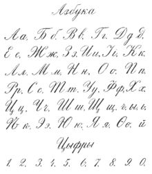 20 best old handwriting styles images on pinterest calligraphy old handwriting styles english russian calligraphic handwriting from a russian schoolbook 1916 thecheapjerseys Image collections