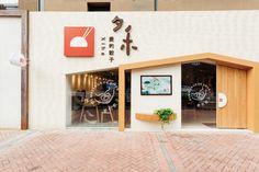 """容品牌:""""夕禾""""饺子餐饮品牌全案建设 on Behance Home Design Store, Cafe Shop Design, Shop Front Design, Japanese Restaurant Interior, Restaurant Interior Design, Japanese Coffee Shop, Cafe Exterior, Modern Store, Cafe Style"""