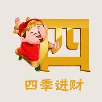 Cny Greetings, New Year Greetings, Earth Meaning, The Han Dynasty, Chinese Astrology, I Ching, Stickers Online, Happy New, Good News