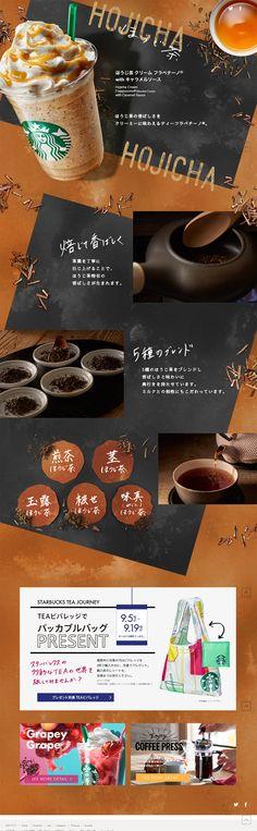 ほうじ茶+クリーム+フラペチーノwithキャラメルソース