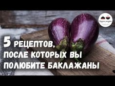 5 РЕЦЕПТОВ, после которых вы полюбите БАКЛАЖАНЫ Eggplants - YouTube
