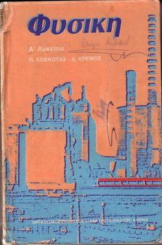 20 εξώφυλλα παλιών σχολικών βιβλίων που θα σας στείλουν πίσω στα θρανία   Τι λες τώρα; 80s Kids, Childhood Memories, Old School, Growing Up, Nostalgia, Folk, Retro, Greece, Cars