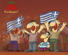 Άρωμα Ικαρίας: Τα 10 Πιο Τρελά Επιδόματα Του Ελληνικού Δημοσίου Funny Cartoons, Bowser, Family Guy, Pure Products, Fictional Characters, Fantasy Characters, Cute Cartoon, Griffins, Funny Comics