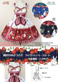 Snowy Rabbit Tuck Ribbon Dress | metamorphose temps de fille - gothic & lolita fashion in Japan