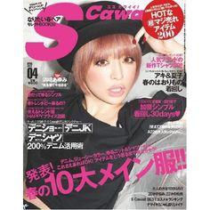 SCawaii! (エスカワイイ) - 女性ファッション雑誌ガイド
