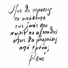 Couple Quotes, Me Quotes, I Still Miss You, Feeling Loved Quotes, Love Actually, True Words, True Sayings, Greek Quotes, Deep Thoughts