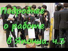 Япония  Подробнее о работе в Японии  часть 3