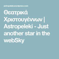 Θεατρικά Χριστουγέννων | Astropeleki - Just another star in the webSky