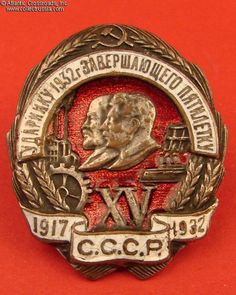 Collect Russia Badge of a Shock-Worker of the 1932, Final Year of the Five-Year Plan, Type 2, #058096. Soviet Russian
